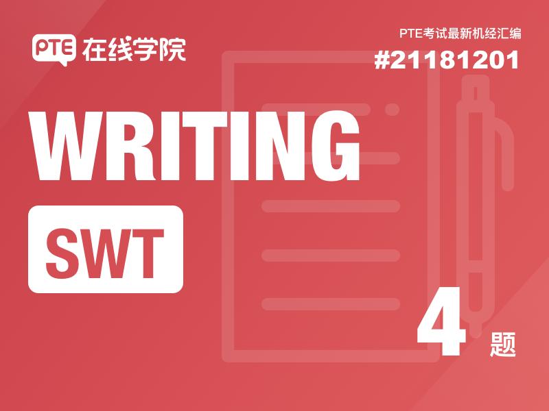 【Writing-SWT】PTE考试最新机经 #21181201