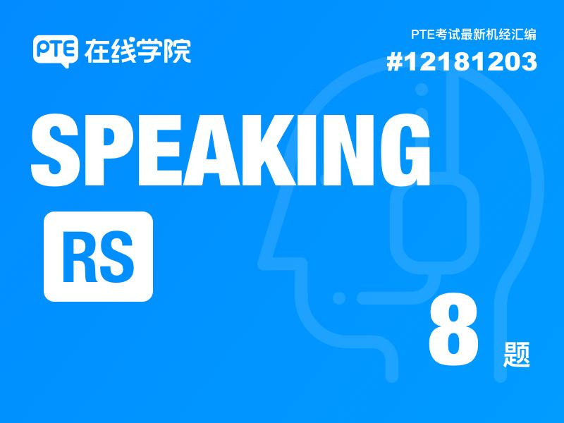 【Speaking-RS】PTE考试最新机经 #12181203