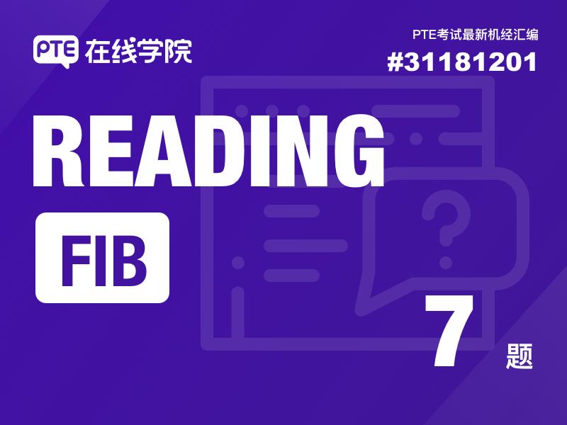 【Reading-FIB】PTE考试最新机经 #31181201