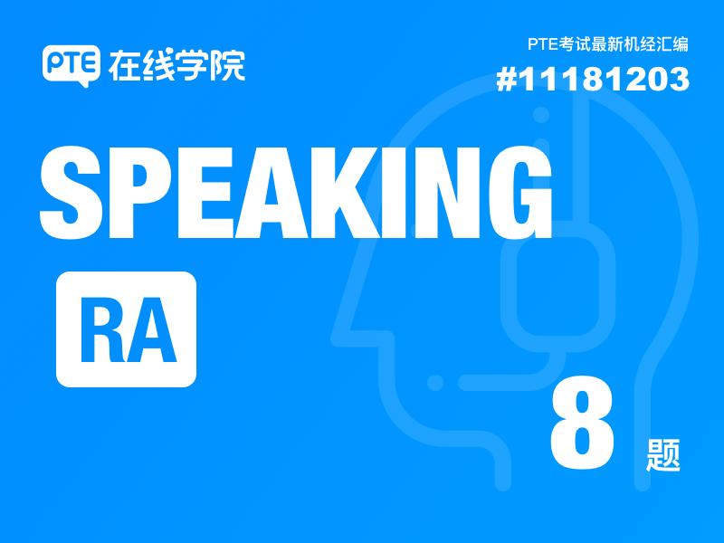 【Speaking-RA】PTE考试最新机经 #11181203
