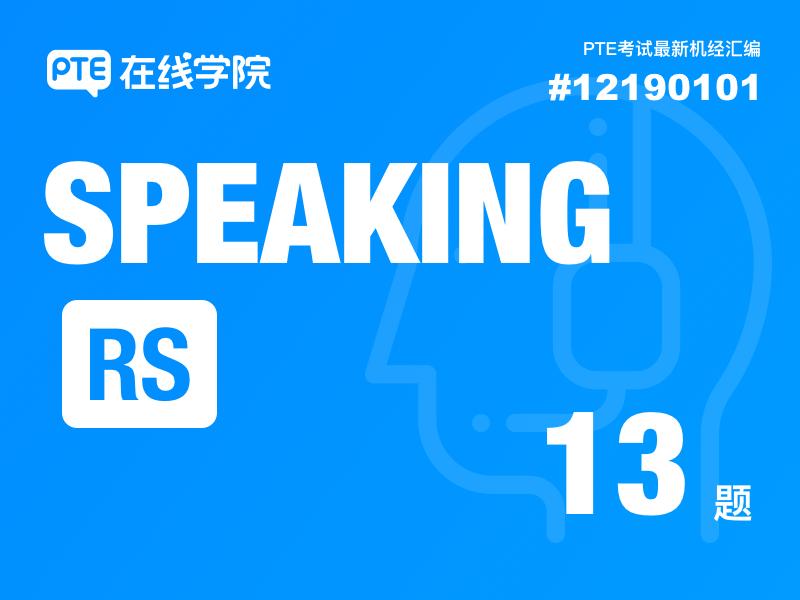 【Speaking-RS】PTE考试最新机经 #12190101