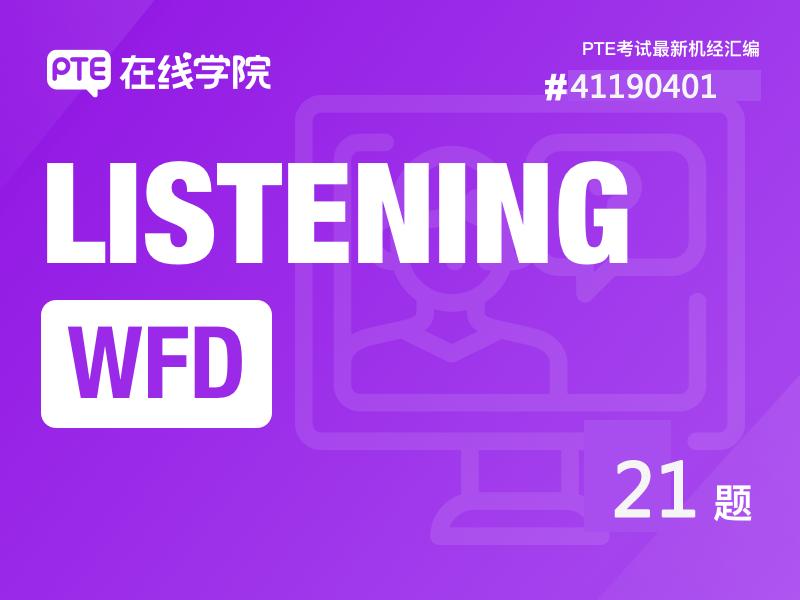 【Listening-WFD】PTE考试最新机经 #41190401