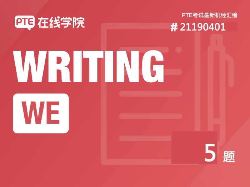 【Writing-WE】PTE考试最新机经 #22190401