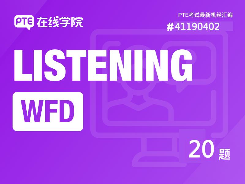 【Listening-WFD】PTE考试最新机经 #41190402
