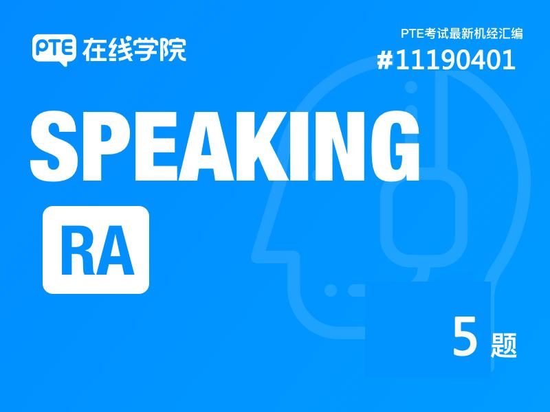 【Speaking-RA】PTE考试最新机经 #11190401