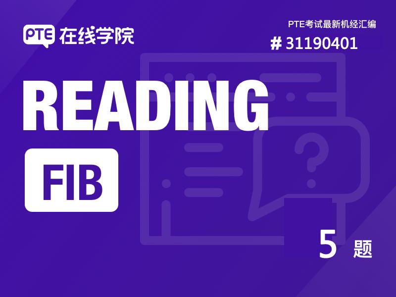 【Reading-FIB】PTE考试最新机经 #31190401