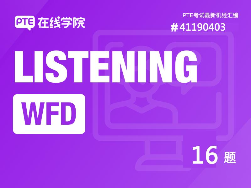 【Listening-WFD】PTE考试最新机经 #41190403