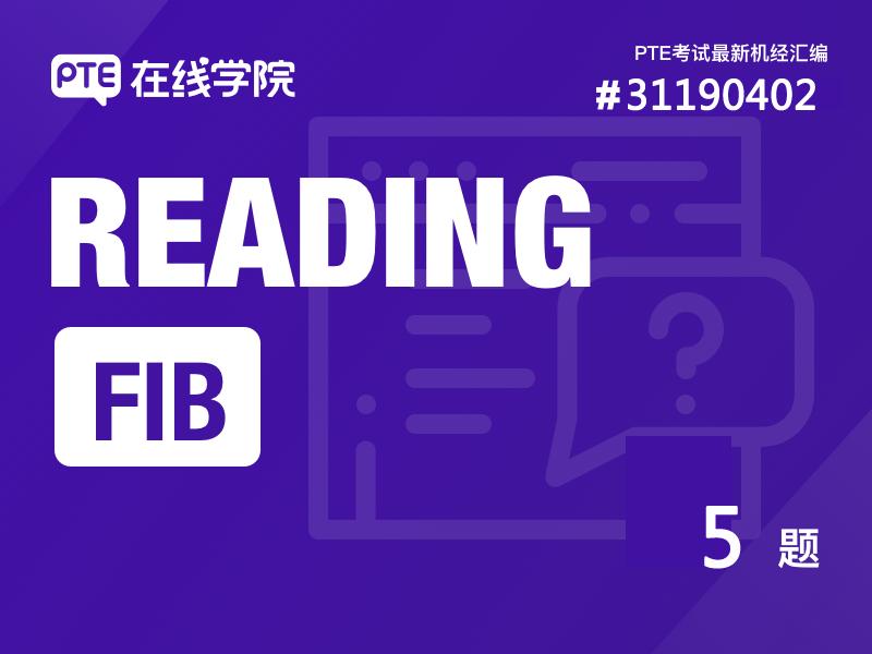 【Reading-FIB】PTE考试最新机经 #31190402