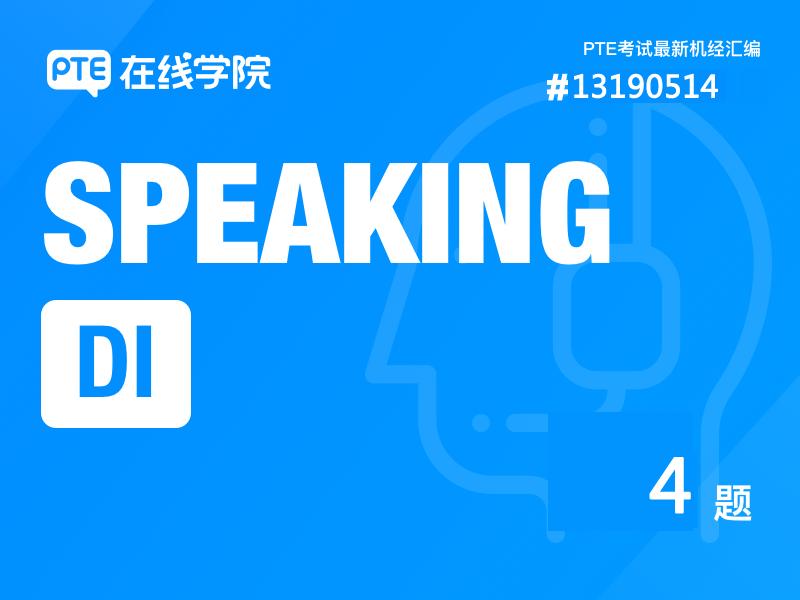 【Speaking-DI】PTE考试最新机经 #13190504