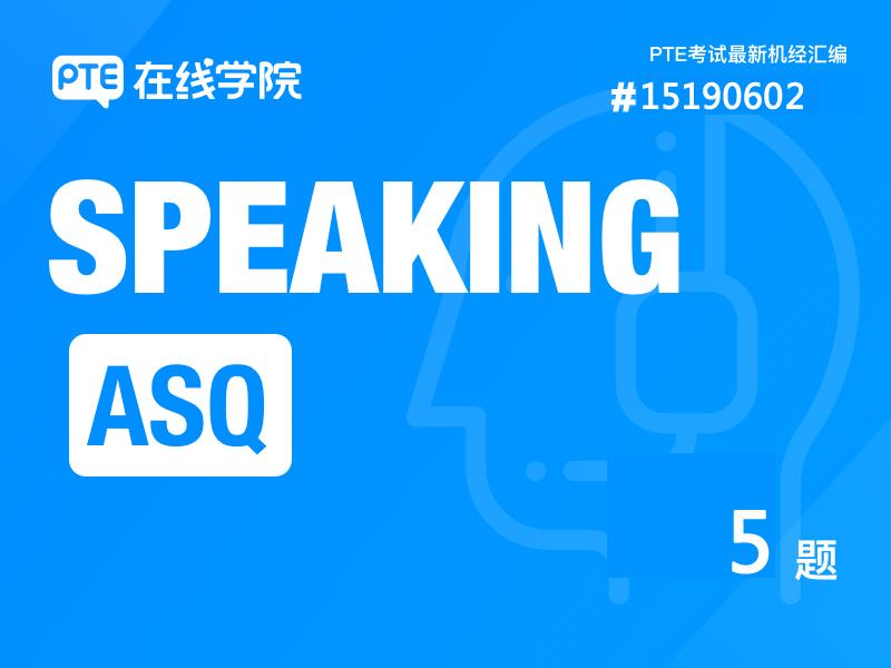 【Speaking-ASQ】PTE考试最新机经 #15190602