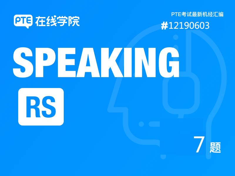 【Speaking-RS】PTE考试最新机经 #12190603