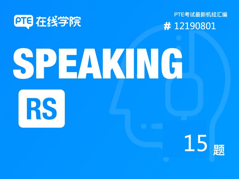 【Speaking-RS】PTE考试最新机经 #12190801