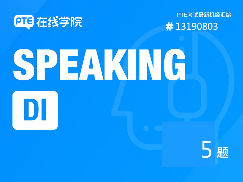 【Speaking-DI】PTE考试最新机经 #13190803