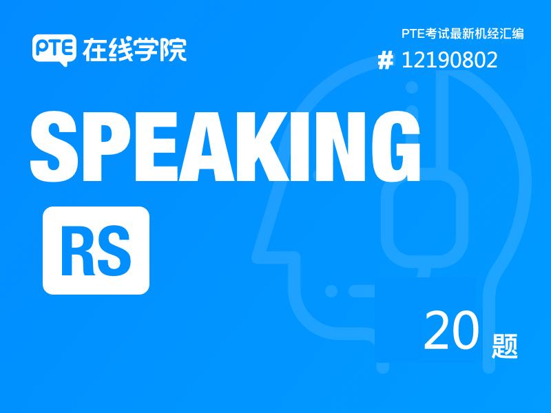 【Speaking-RS】PTE考试最新机经 #12190802