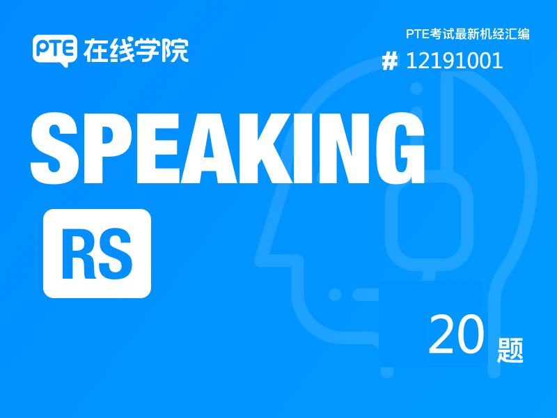 【Speaking-RS】PTE考试最新机经 #12191001