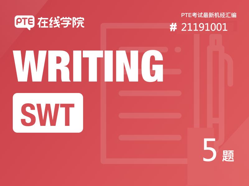 【Writing-SWT】PTE考试最新机经 #21191001