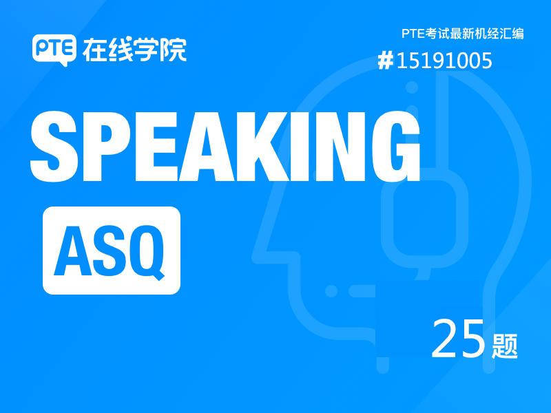 【Speaking-ASQ】PTE考试最新机经 #15191005