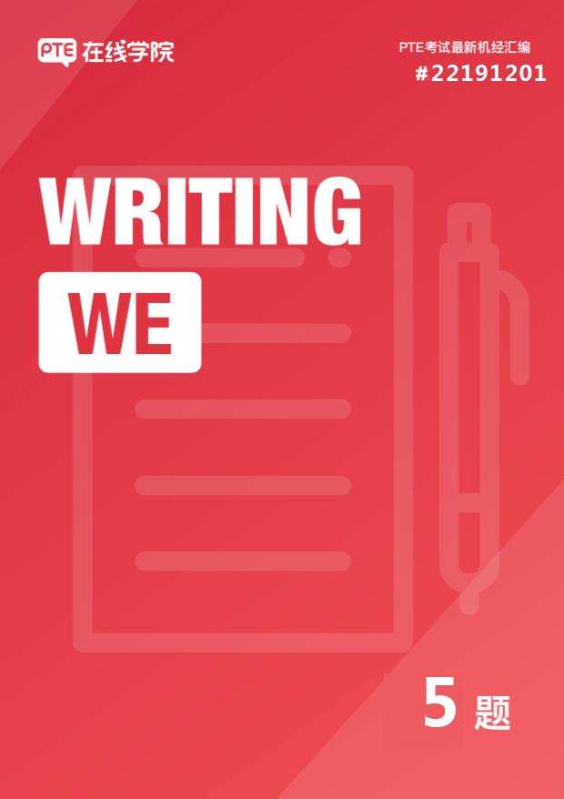 【Writing-WE】PTE考试最新机经 #32191201