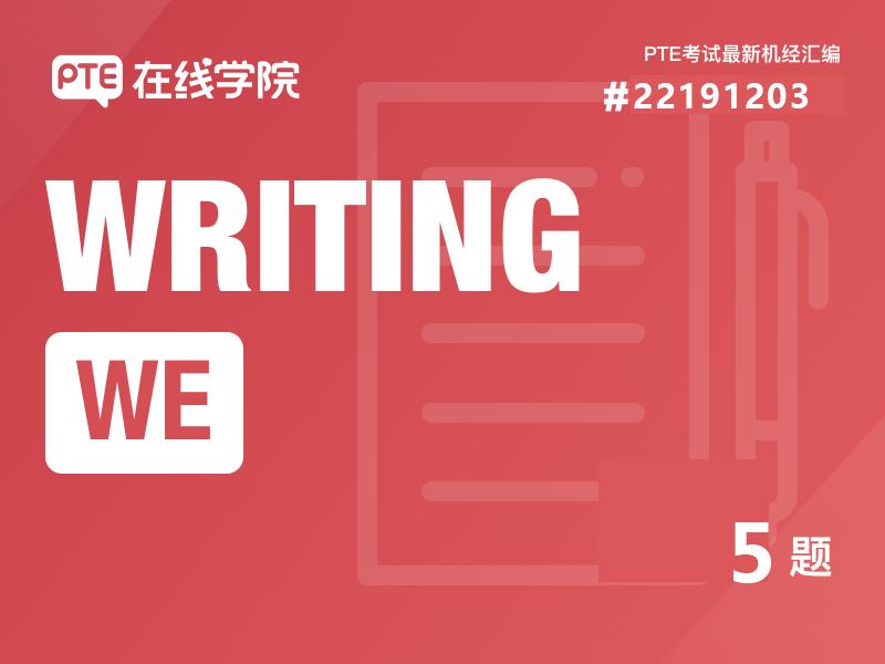 【Writing-WE】PTE考试最新机经 #21191203