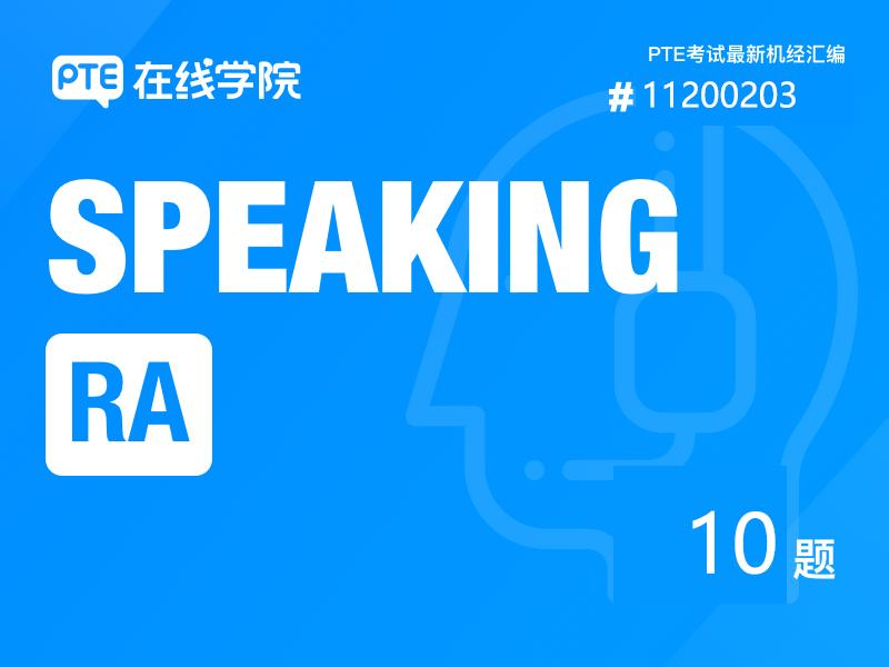 【Speaking-RA】PTE考试最新机经 #11200203