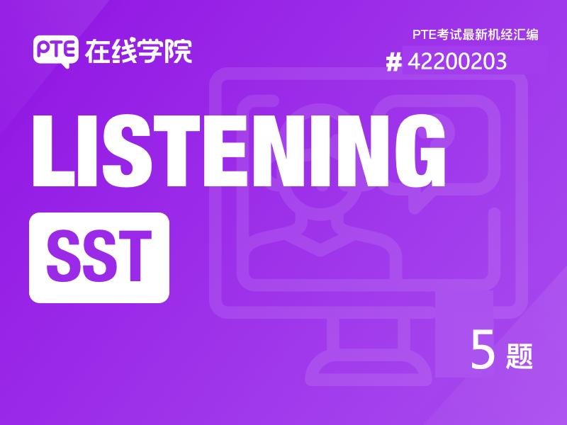 【Listening-SST】PTE考试最新机经 #42200203