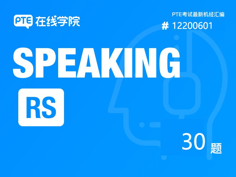 【Speaking-RS】PTE考试最新机经 #12200601