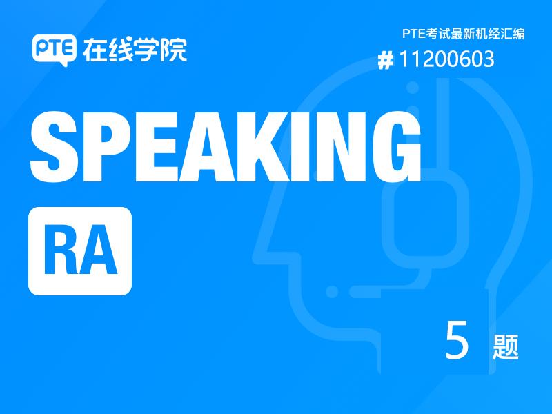 【Speaking-RA】PTE考试最新机经 #11200603