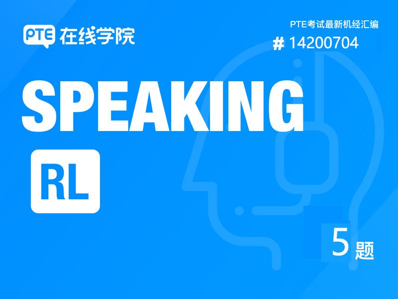 【Speaking-RL】PTE考试最新机经 #14200704